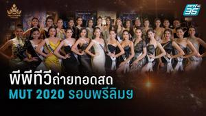 """""""พีพีทีวี"""" ถ่ายทอดสด มิสยูนิเวิร์สไทยแลนด์ 2020 """"รอบพรีลิมฯ"""" พร้อมเผยโฉม """"มงกุฎ"""" ครั้งแรก!!"""