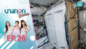 นาซาส่งห้องน้ำอวกาศรุ่นใหม่ทดสอบบนไอเอสเอส