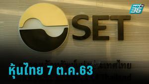 ดัชนีหุ้นไทย 7 ต.ค.63 ปิดการซื้อขายที่ดัชนี 1,263.71 จุด เพิ่มขึ้น +13.56 จุด