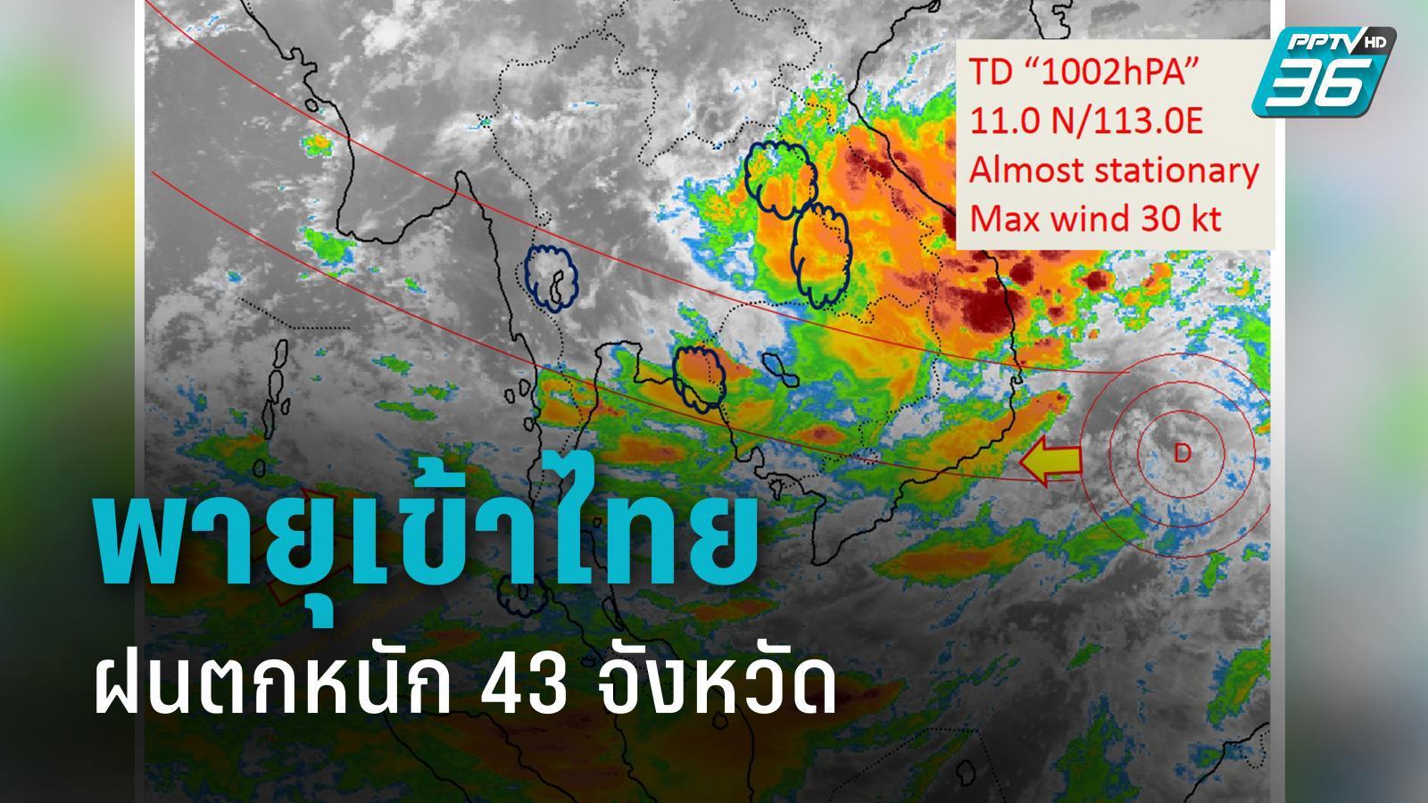 กรมอุตุฯ เตือน พายุดีเปรสชันลูกใหม่ เข้าไทย ฝนตกหนัก 7-9 ต.ค. งดเดินเรือ