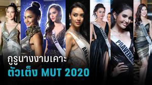 """กูรูนางงามเคาะ """"ตัวเต็ง"""" Miss Universe Thailand 2020"""