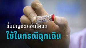 จีนหารืออนามัยโลกขึ้นบัญชีวัคซีนโควิด-19 เพื่อใช้ในกรณีฉุกเฉิน