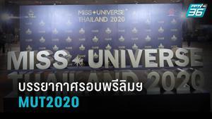บรรยากาศรอบพรีลิมฯ MUT 2020  สุดคึกคัก