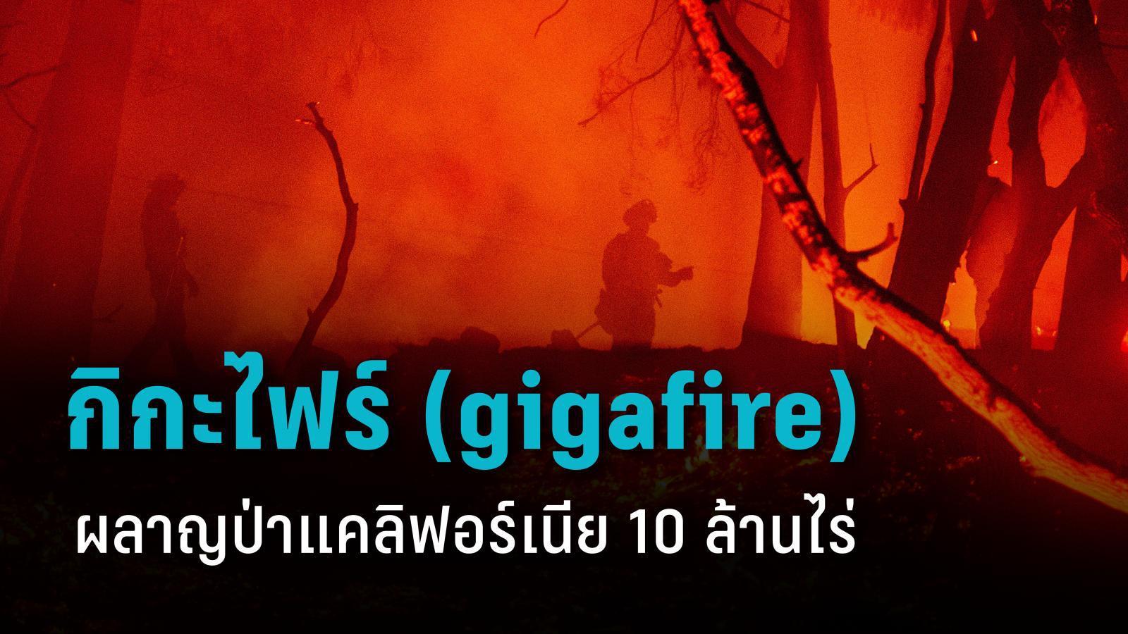 ไฟป่าแคลิฟอร์เนีย ยกระดับเป็น กิกะไฟร์ (gigafire) ผลาญพื้นที่ป่ากว่า 10 ล้านไร่