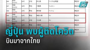 ด่วน! ญี่ปุ่น พบผู้ติดโควิด-19 เดินทางจากไทย 2 ราย