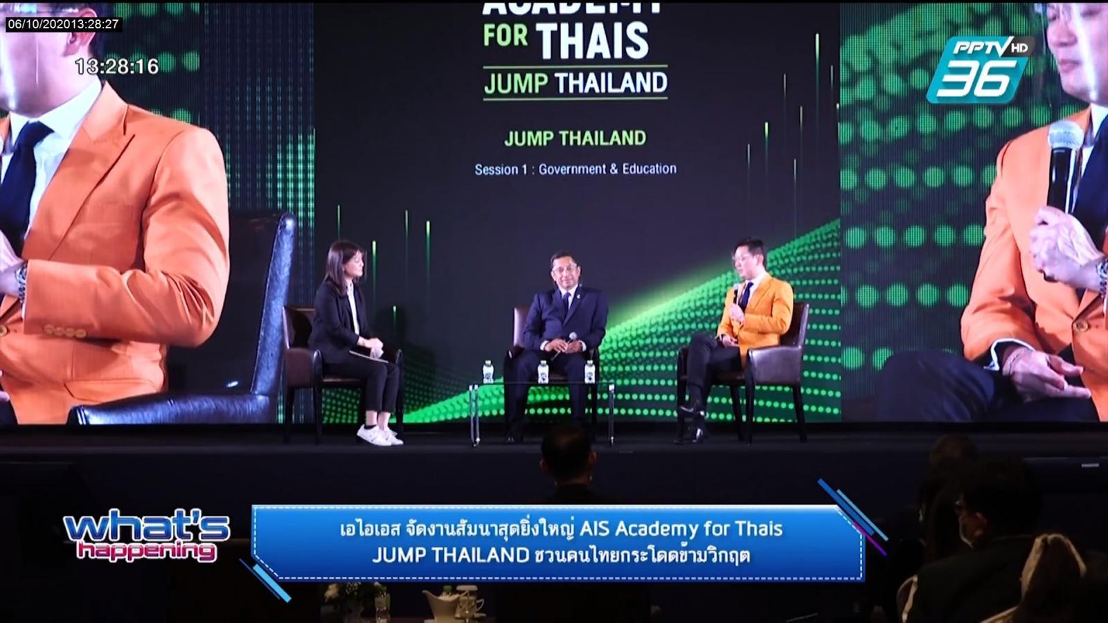 เอไอเอส จัดงานสัมมนาสุดยิ่งใหญ่ AIS Academy for Thais: JUMP THAILAND