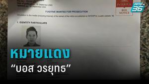 """ตร.โชว์หมายแดง """"บอส วรยุทธ"""" เร่งสืบหาแหล่งที่อยู่ ประสานส่งตัวกลับไทย"""