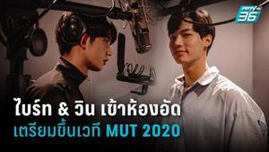 """เบื้องหลัง """"ไบร์ท – วิน"""" เข้าห้องอัด เตรียมโชว์พิเศษ บนเวที MUT 2020"""