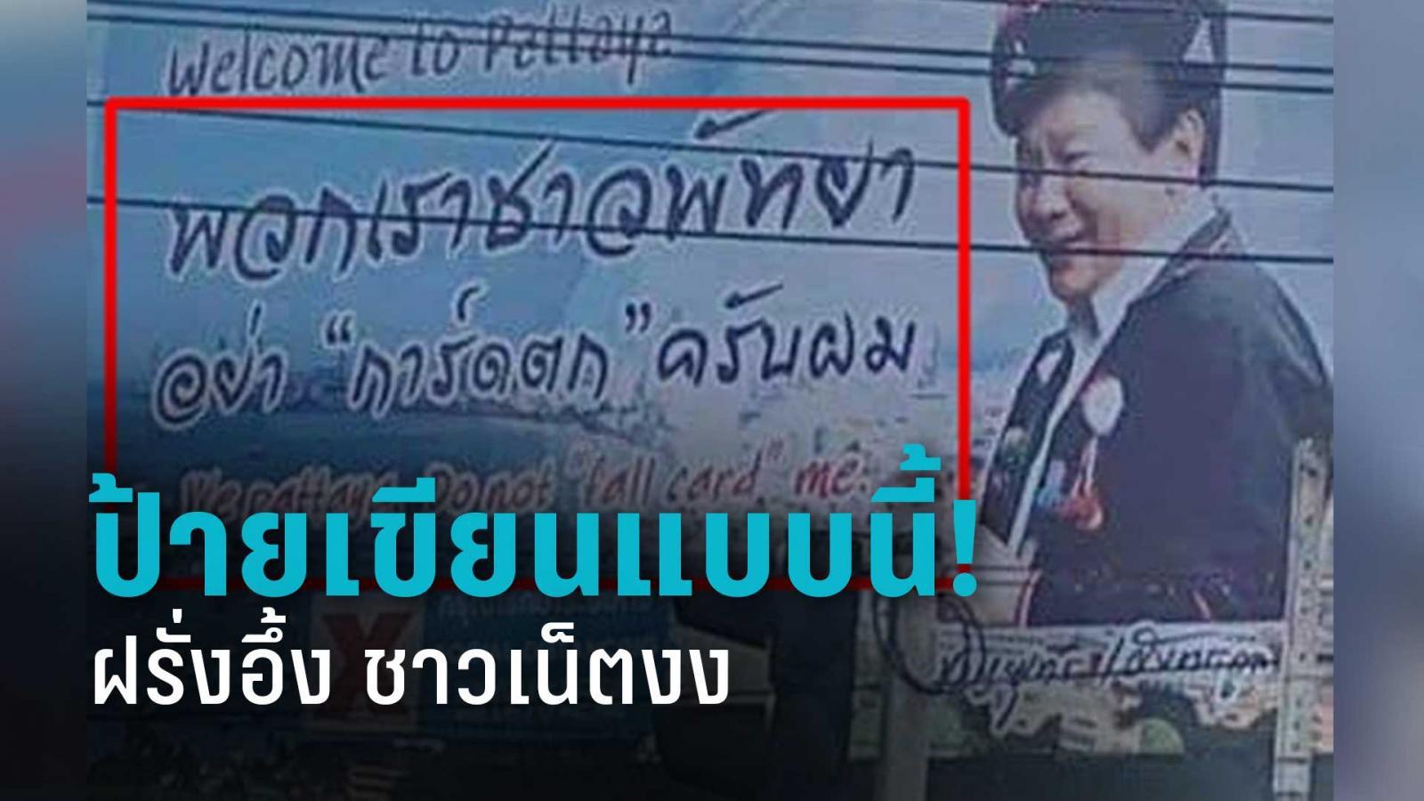 คนไทยอึ้ง ฝรั่งงง! ชาวเน็ตแชร์กันฮา ป้ายนักการเมืองดังพัทยา จะเขียนจะแปลแบบนี้จริงๆหรือ