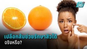 เปลือกส้ม ช่วยรักษาสิวได้จริงหรือ?