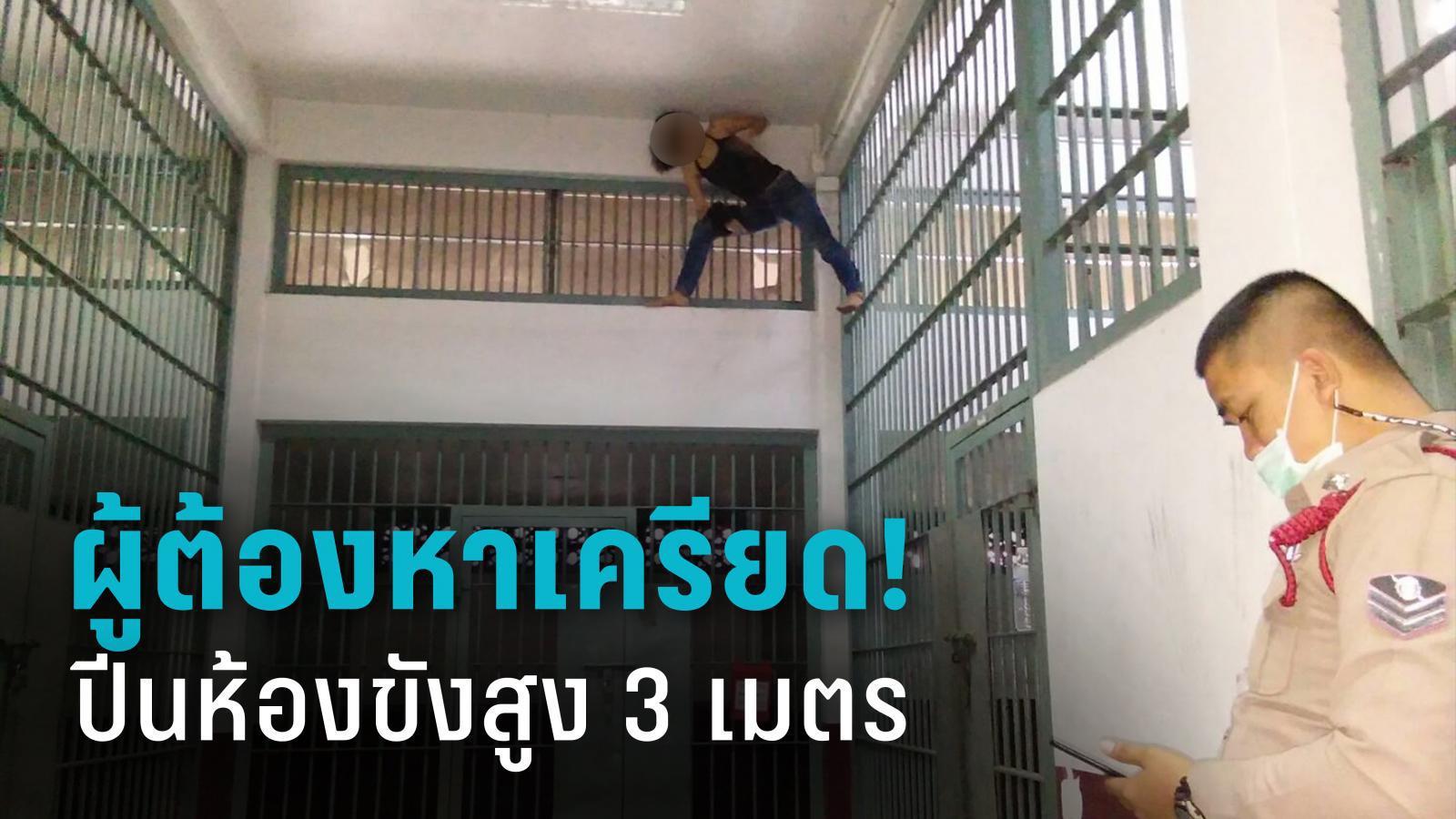 ผู้ต้องหาเครียด! ปีนห้องขังสูง 3 เมตร หลังถูกจับคดีอาวุธปืน