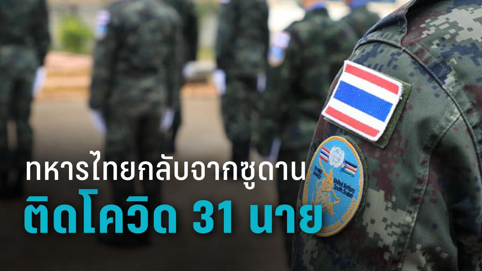 ทหารไทยกลับจากซูดาน ติดโควิด 31 นาย