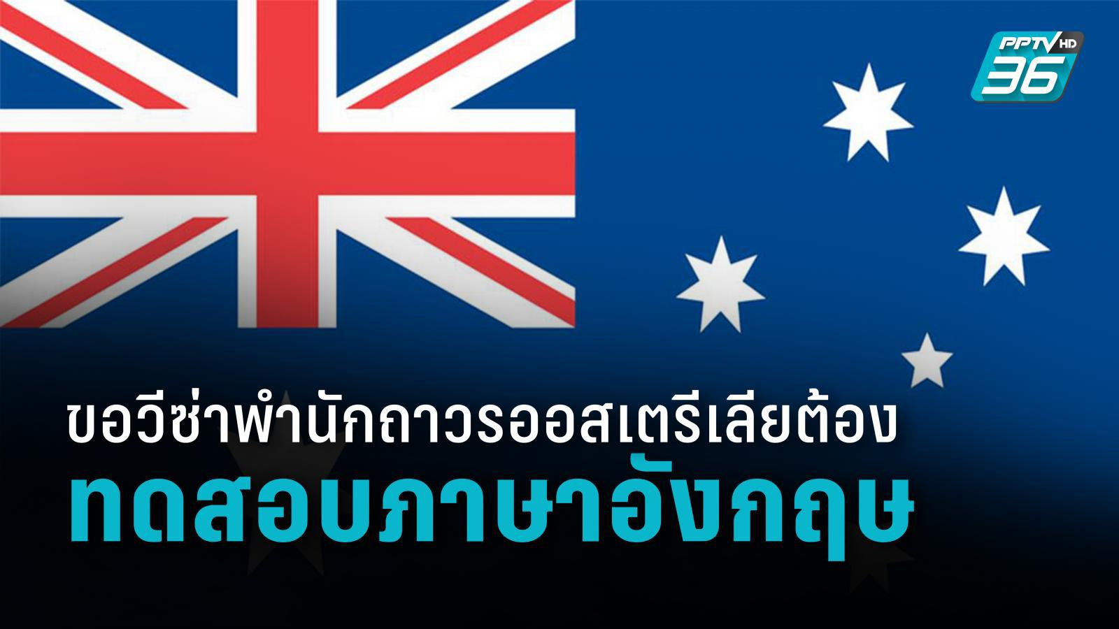 ออสเตรเลียเตรียม ออก กม.ต่างชาติขอวีซ่าถาวรต้องผ่านทดสอบภาษาอังกฤษ