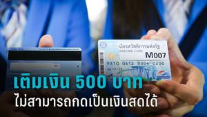 เช็กด่วน! เติมเงินบัตรคนจน 500 บาท วันนี้ ย้ำ กดเป็นเงินสดไม่ได้