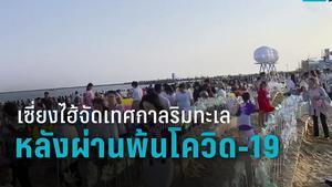 เซี่ยงไฮ้จัดเทศกาลริมทะเลคึกคัก หลังผ่านพ้นโควิด-19