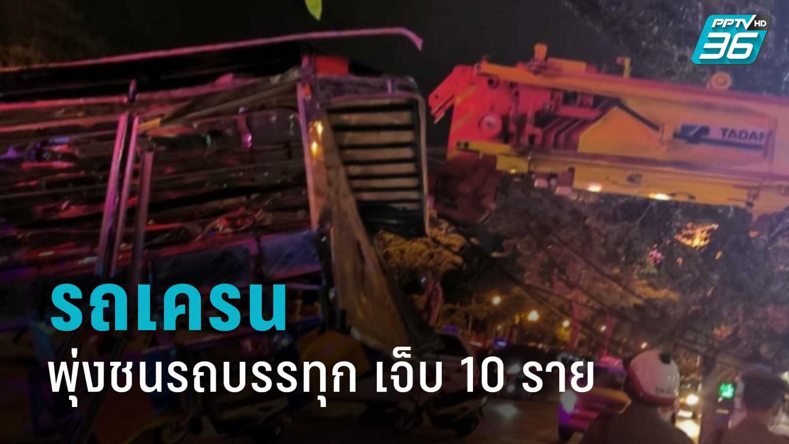 รถเครนพุ่งชนรถบรรทุก คนงานบาดเจ็บ 10 คน