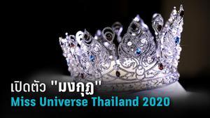 """เปิดตัว """"มงกุฏ"""" Miss Universe Thailand 2020 สุดเลอค่า"""