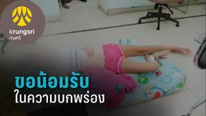 กรุงศรีฯ แจงพนง.บกพร่อง ปม สาวหลังหักนอนพื้นธนาคารรอเซ็นเอกสาร