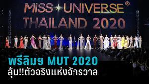 รอบพรีลิมฯ MUT 2020 ปัง! 29 สาวงาม ฉายออร่า ลุ้นเป็นตัวจริงแห่งจักรวาล