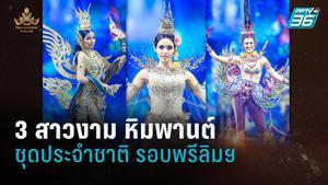 3 สาวงาม หิมพานต์ | Miss Universe Thailand 2020  | ชุดประจำชาติ รอบพรีลิมฯ