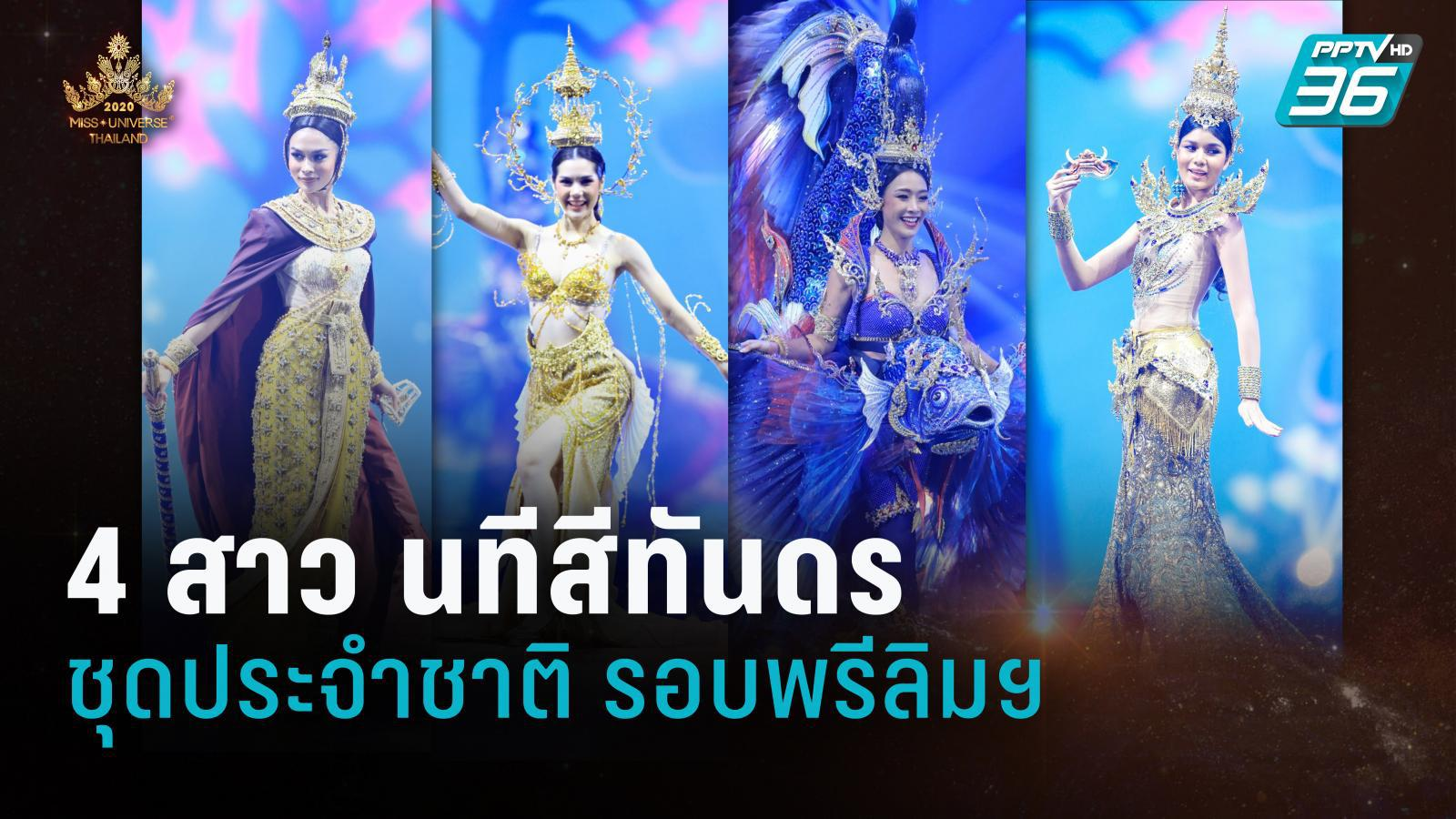 4 สาวงาม นทีสีทันดร | Miss Universe Thailand 2020 | ชุดประจำชาติ รอบพรีลิมฯ