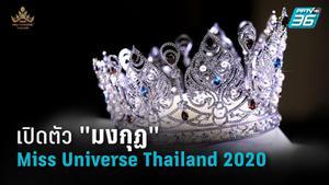 """เปิดตัว """"มงกุฎ"""" Miss Universe Thailand 2020 มูลค่า 3.5 ล้านบาท จาก โมอาว็าด"""