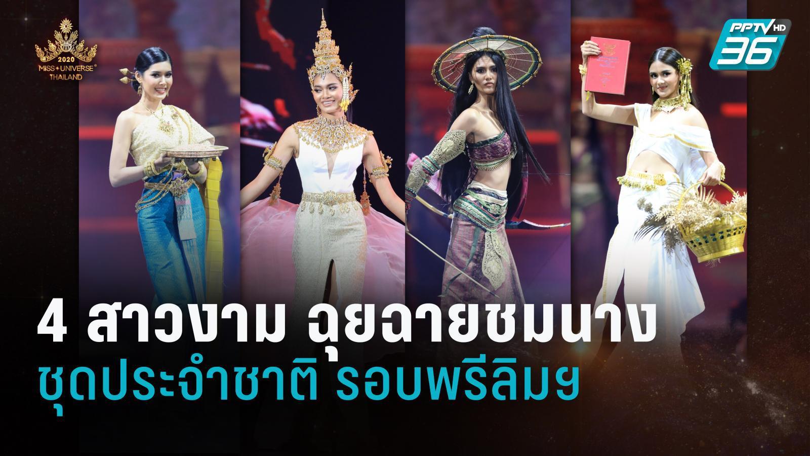 4 สาวงาม ฉุยฉายชมนาง   Miss Universe Thailand 2020   ชุดประจำชาติ รอบพรีลิมฯ