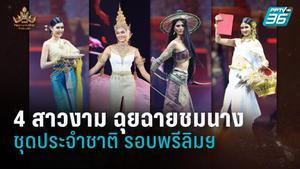 4 สาวงาม ฉุยฉายชมนาง | Miss Universe Thailand 2020 | ชุดประจำชาติ รอบพรีลิมฯ