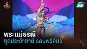 พระแม่ธรณี | Miss Universe Thailand 2020 | ชุดประจำชาติ รอบพรีลิมฯ