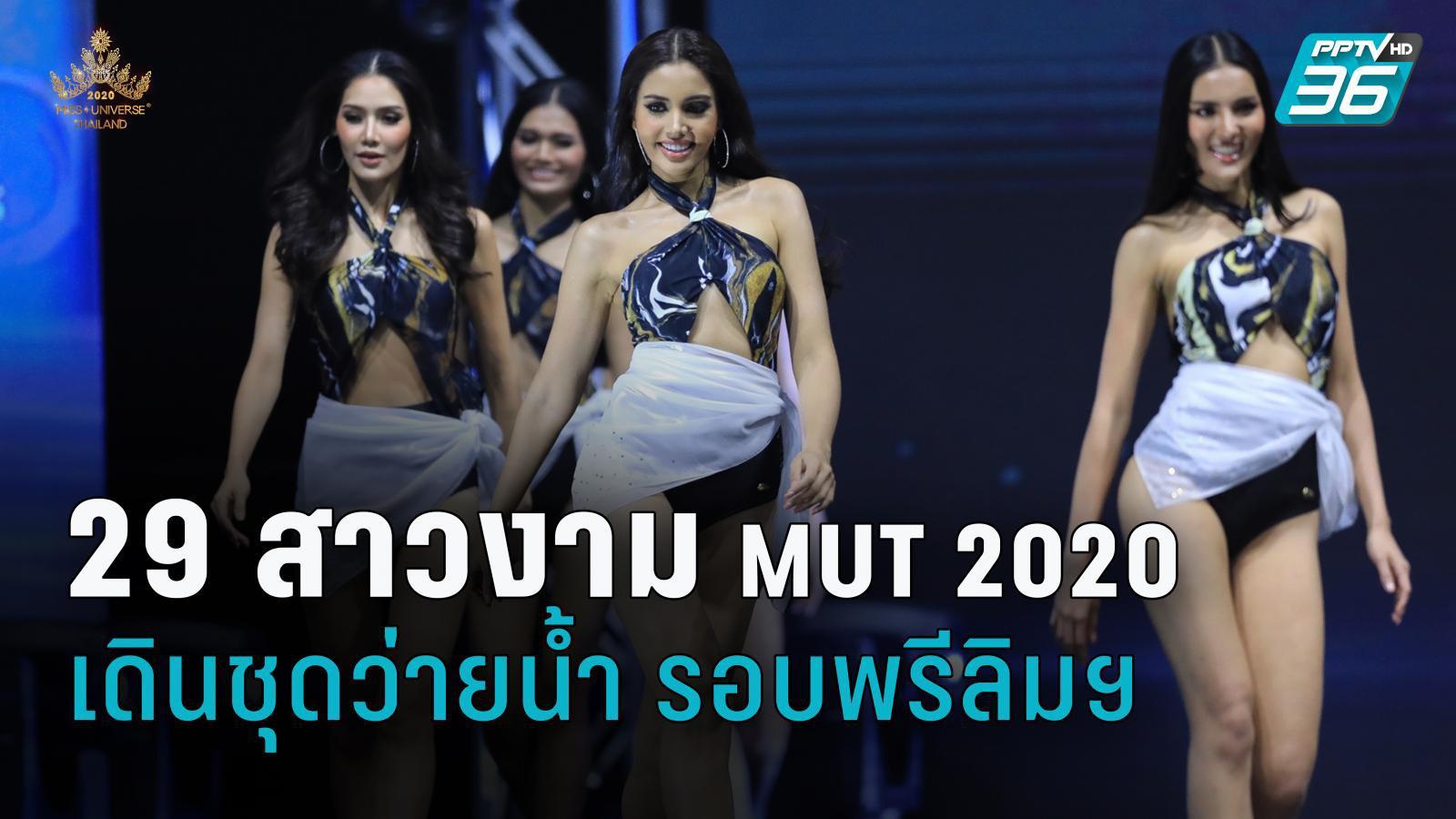 สวยแซ่บ! 29 สาวงาม Miss UniverseThailand 2020 เดินชุดว่ายน้ำ รอบพรีลิมฯ