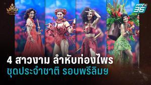 4 สาวงาม ลำหับท่องไพร | Miss Universe Thailand 2020 | ชุดประจำชาติ รอบพรีลิมฯ