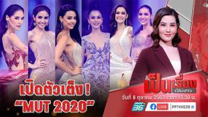 จับตา 29 คนสุดท้ายบนเวทีมิสยูนิเวิร์สไทยแลนด์ 2020