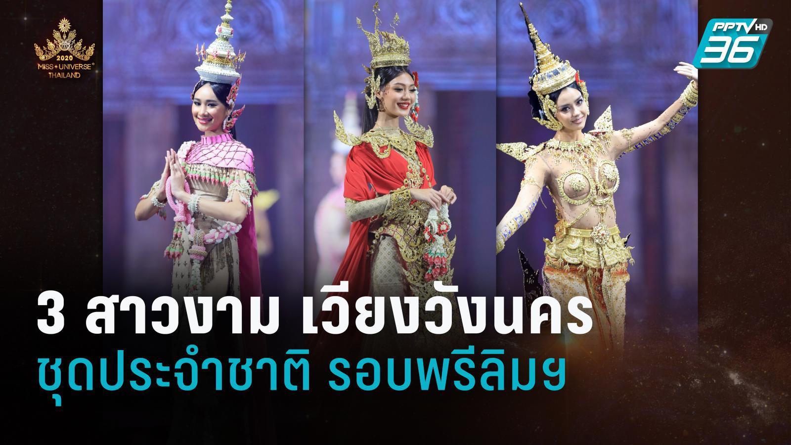 3 สาวงาม เวียงวังนคร | Miss Universe Thailand 2020 | ชุดประจำชาติ รอบพรีลิมฯ