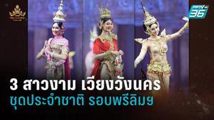 3 สาวงาม เวียงวังนคร   Miss Universe Thailand 2020   ชุดประจำชาติ รอบพรีลิมฯ