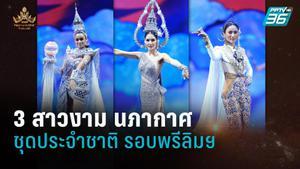 3 สาวงาม นภากาศ | Miss Universe Thailand 2020 | ชุดประจำชาติ รอบพรีลิมฯ