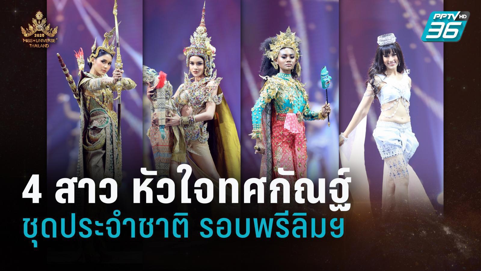 4 สาวงาม หัวใจทศกัณฐ์ | Miss Universe Thailand 2020 | ชุดประจำชาติ รอบพรีลิมฯ