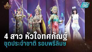 4 สาวงาม หัวใจทศกัณฐ์   Miss Universe Thailand 2020   ชุดประจำชาติ รอบพรีลิมฯ