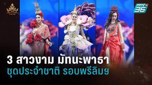 3 สาวงาม มัทนะพาธา | Miss Universe Thailand 2020 | ชุดประจำชาติ รอบพรีลิมฯ