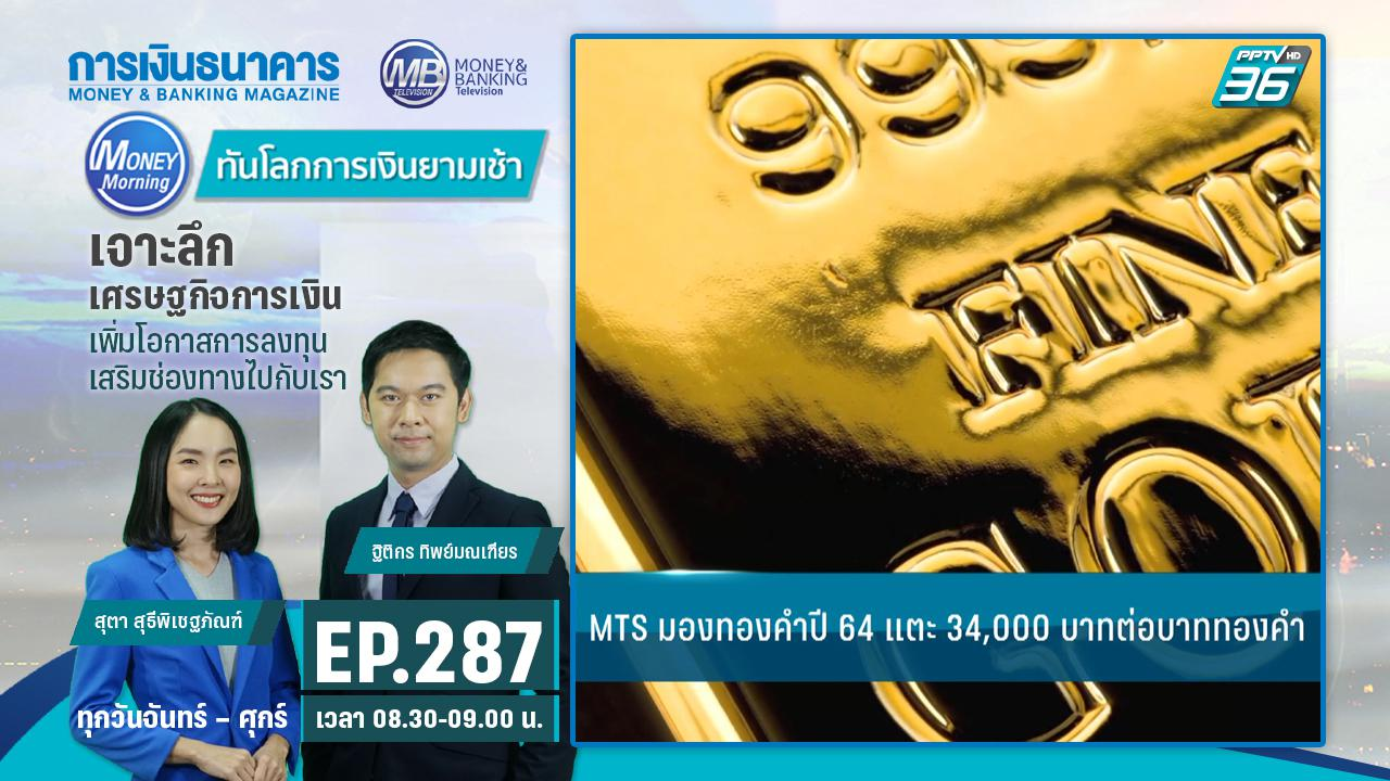 Money Morning ทันโลกการเงินยามเช้า | 8 ต.ค. 63