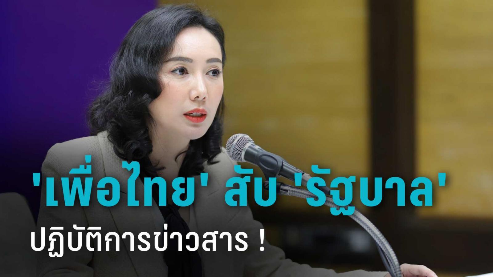 'เพื่อไทย' สับ 'รัฐบาล' หมดความชอบธรรม ใช้กองทัพทวิต IO สร้างความแตกแยก บิดเบือน