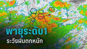 กรมอุตุฯ เผย พายุระดับ 1 ทำฝนตกหนักทั่วไทย กทม.โดน 80%
