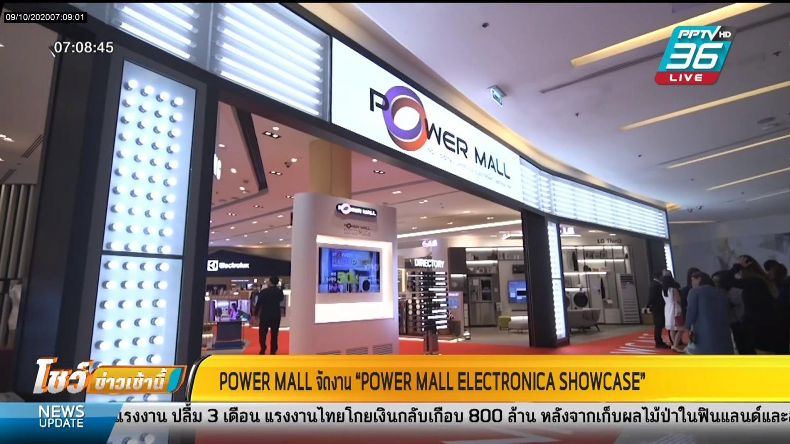 "POWER MALL จัดงาน ""POWER MALL ELECTRONICA SHOWCASE"""