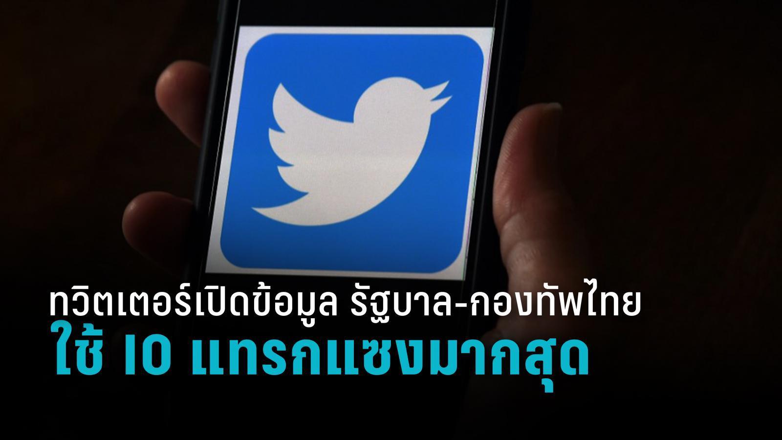 ทวิตเตอร์เปิดข้อมูล ใช้ IO 926 บัญชี เชียร์กองทัพ-รัฐบาลไทย และโจมตีฝั่งตรงข้าม