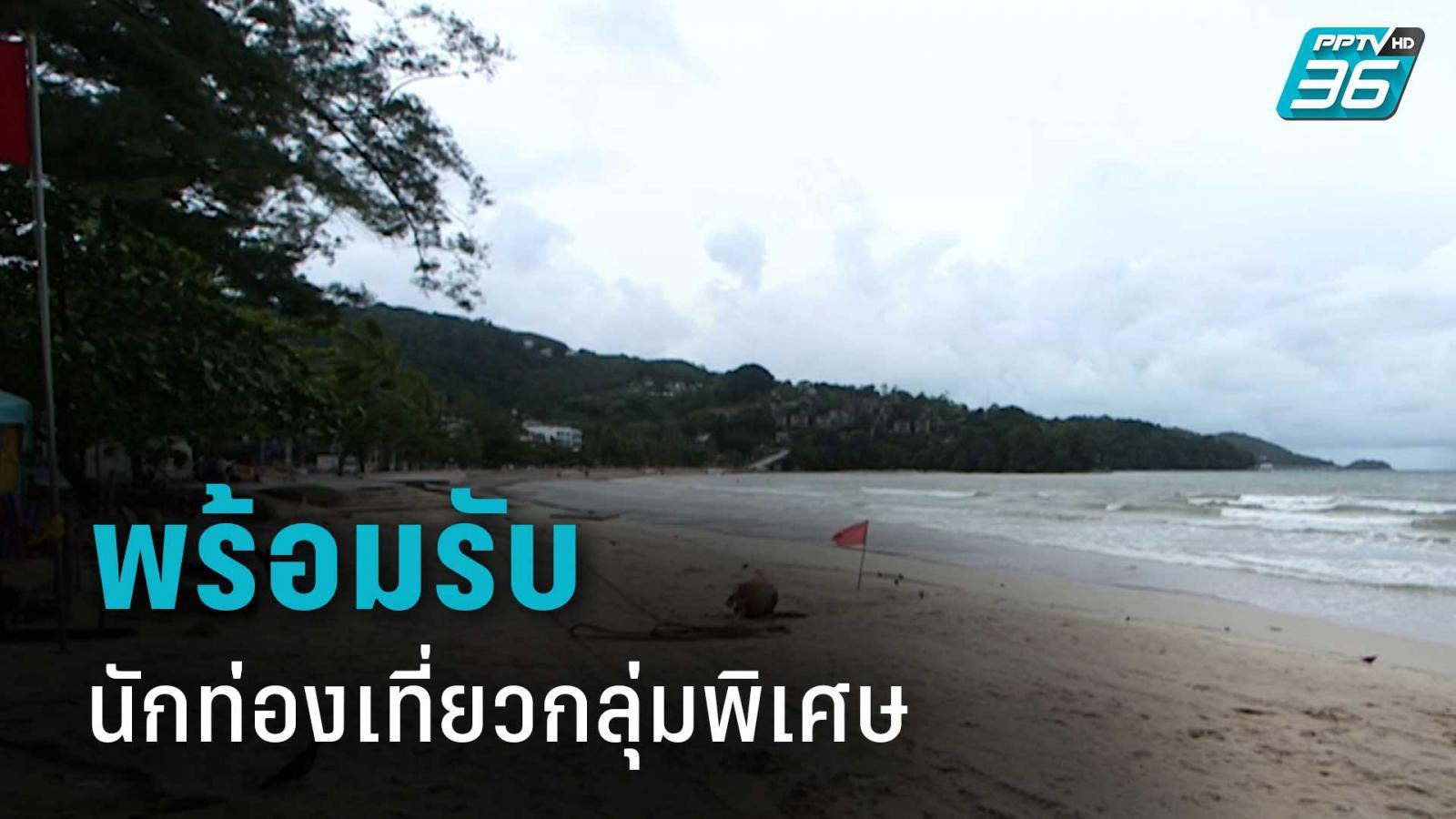 หาดป่าตอง พร้อมรับนักท่องเที่ยวต่างชาติกลุ่มพิเศษ