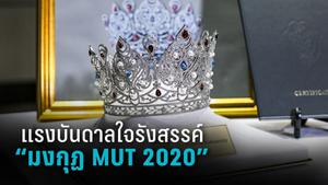 """แรงบันดาลใจรังสรรค์ """"มงกุฏ MUT 2020"""" มาจากสี """"ธงชาติไทย"""""""