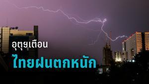 อุตุฯ เตือนประเทศไทยมีฝนตกหนักต่อเนื่อง