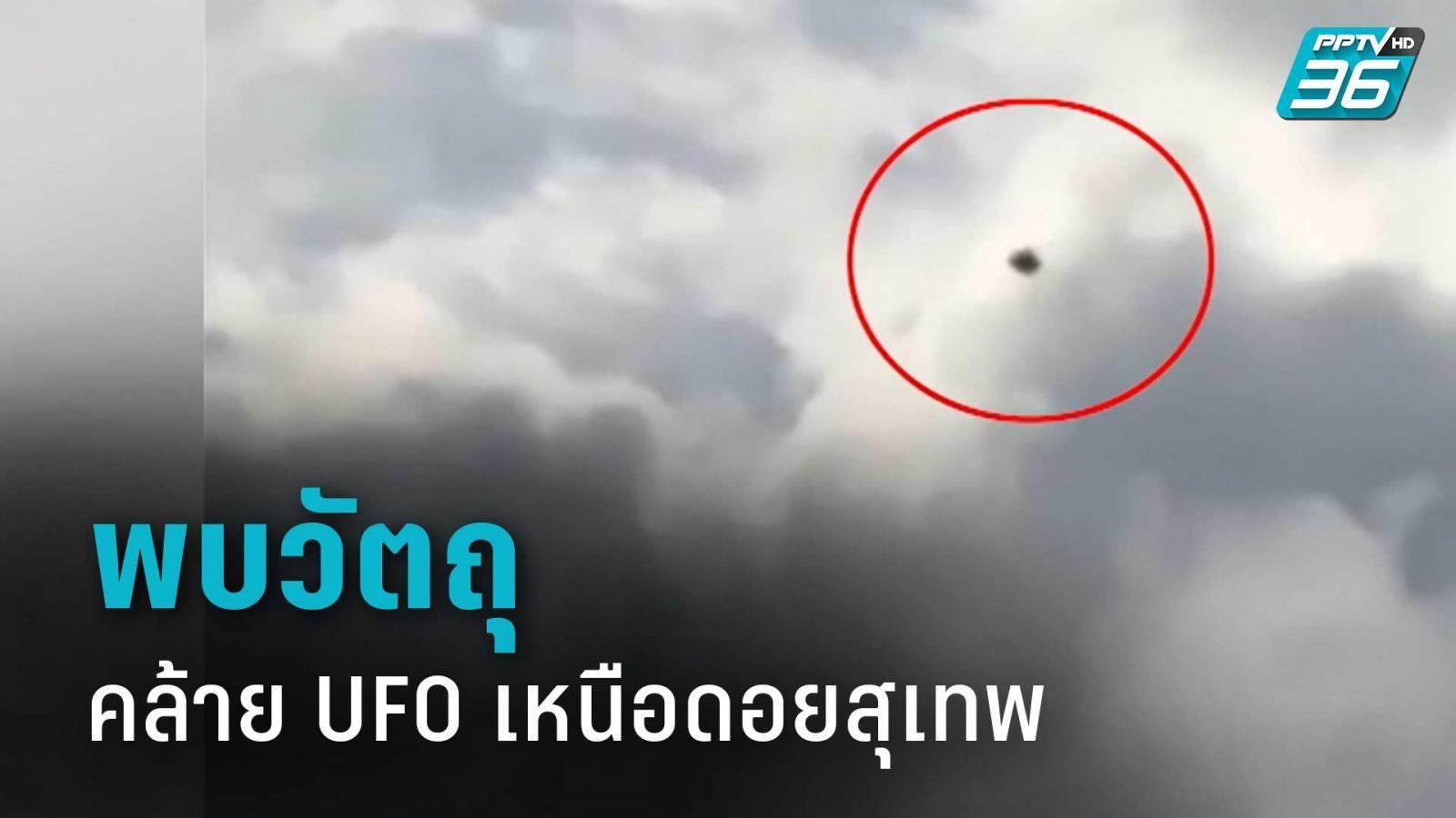 นศ.เชียงใหม่ถ่ายภาพคล้าย UFO เหนือดอยสุเทพ