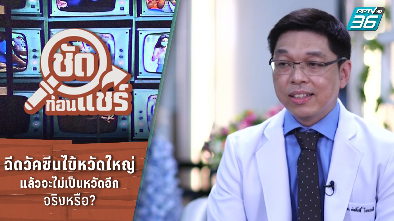 ชัดก่อนแชร์ | ฉีดวัคซีนไข้หวัดใหญ่ แล้วจะไม่เป็นหวัดอีกจริงหรือ? | PPTV HD 36