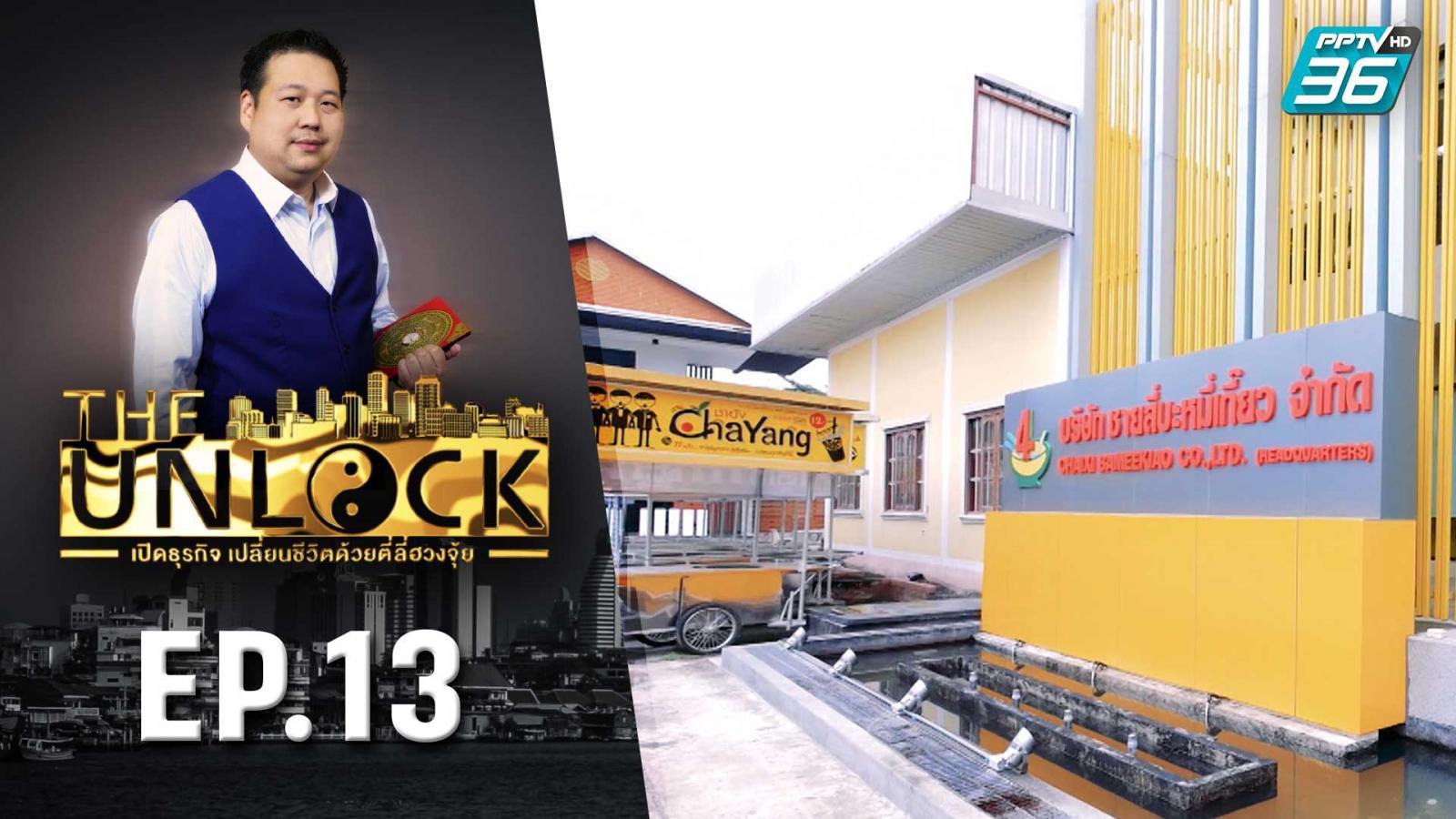 The Unlock เปิดธุรกิจ เปลี่ยนชีวิตด้วยตี่ลี่ฮวงจุ้ย | ตอน ชายสี่ บะหมี่เกี๊ยว EP.13 | PPTVHD 36