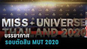 ลุ้น! สาวงาม 29 คน ใครจะคว้ามงกุฎ MUT 2020 ไปครอง